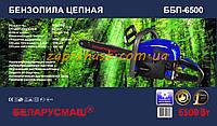 Бензопила   Беларусмаш 6500  (п/п, 2 шины, 2 цепи)   SVET