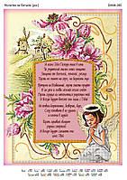 Схема для вишивки бісером Молитва про батьків