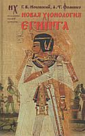 Новая хронология Египта. Г. В. Носовский, А. Т. Фоменко