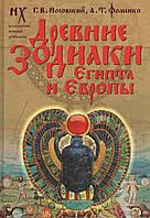 Древние зодиаки Египта и Европы. Г. В. Носовский, А. Т. Фоменко