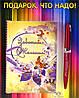 Блокнот с ручкой Заветные желания