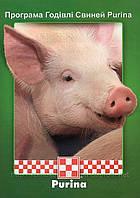Комбикорма для свиней (финишер) ТМ Пурина 20034