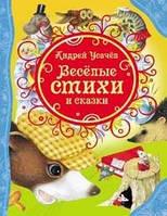 Веселые стихи и сказки  Усачев.