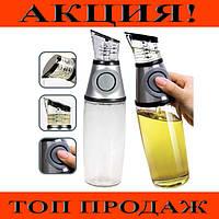 Бутылка - дозатор для масла, соуса или уксуса, Press and Measure!Хит цена