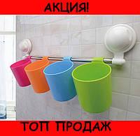 Настенный держатель для ванной или кухни 4 стакана!Хит цена