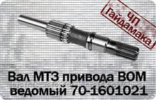 Вал МТЗ прив. ВОМ ведомый 70-1601021