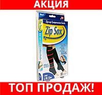 Компрессионные гольфы ZIP SOX!Хит цена