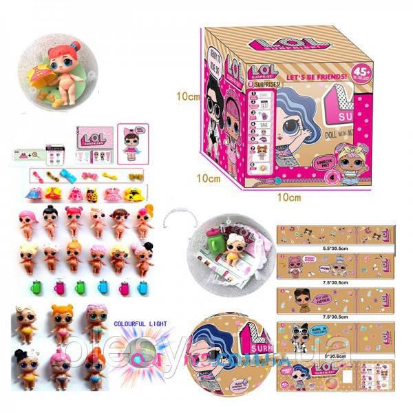 Кукла сюрприз LOL золотая серия, аналог LOL- классный подарок для девочки