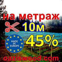 Сетка маскировочная, затеняющая 10м 45% Венгрия на метраж - сколько Вам надо!, фото 1