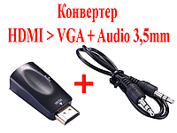 Конвертер c HDMI на VGA + Audio 3,5mm, фото 1