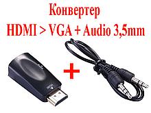 Конвертер c HDMI на VGA + Audio 3,5mm