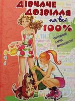 """Книга """"ДІВЧАЧЕ ДОЗВІЛЛЯ НА ВСІ 100%""""  Н.В. Зотова Школа"""