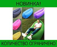 Надувной диван Lamzac!Розница и Опт