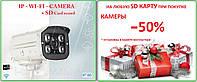 Ip wifi camera 720p + sd record + запись звука акция sd card