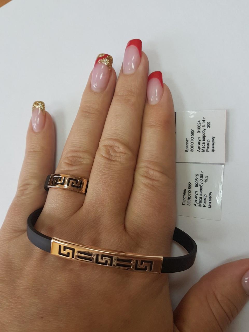 Каучуковый браслет и кольцо из золота 585 пробы