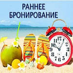 Акция раннее бронирование лето 2019