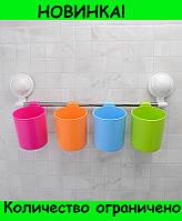 Настенный держатель для ванной или кухни 4 стакана!Розница и Опт
