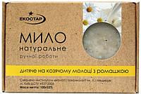 Мыло ручной работы детское На козьем молоке с ромашкой Экостар