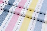 """Сатин ткань """"Полосы и стрелки"""" жёлтые, розовые и серые на белом, № 1722с, фото 3"""