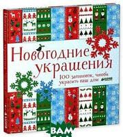 Каролина Йохансон, Ханна Ахмед, Фиона Ватт, Крис Эрроусмит Новогодние украшения