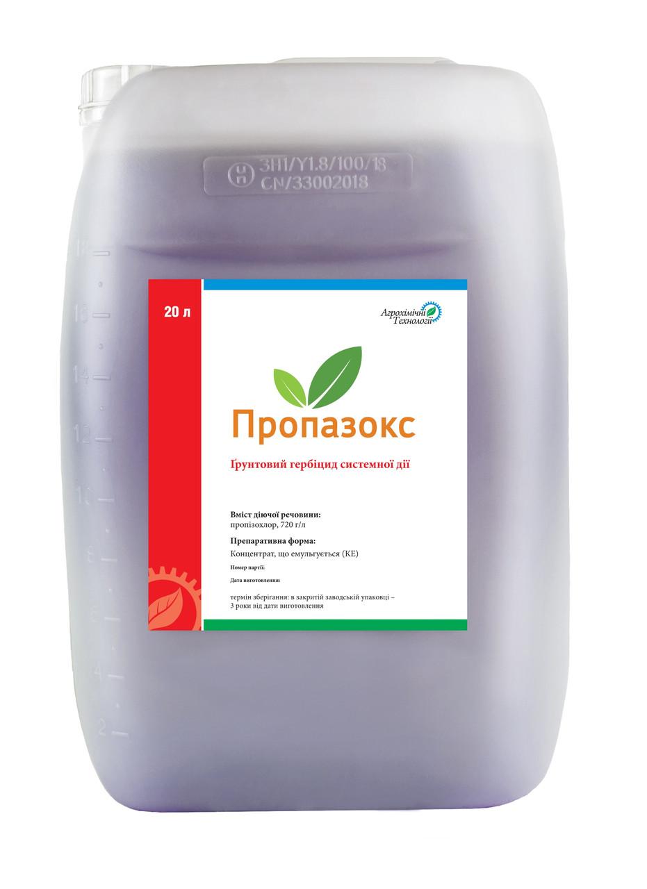 Гербіцид Пропазокс (пропоніт) - 20 л