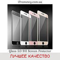 Защитное стекло Glass™ 5D 9H Айфон 7 iPhone 7 Айфон 8 iPhone 8 Оригинал