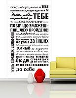 Обои виниловые Мотивирующий текст 200х100 см черный, фото 1
