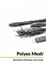 Фибра для бетона и раствора POLYEX MESH