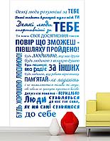Обои виниловые Мотивирующий текст 200х100 см синий, фото 1