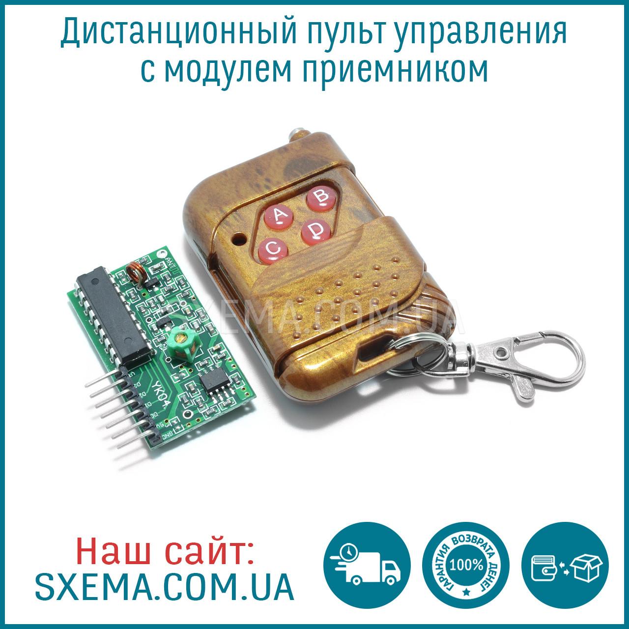 Дистанционный пульт управления с модулем приемником IC 2262/2272 4 канала 315 мГц, фото 1