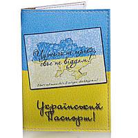 Мужская обложка для паспорта PASSPORTY (ПАСПОРТУ) KRIV125