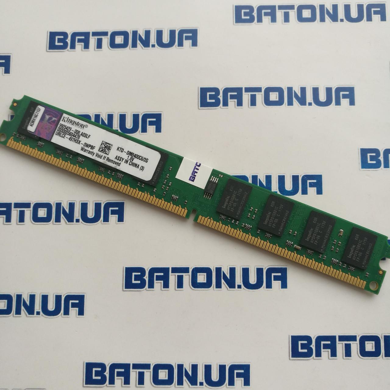 Оперативная память Kingston DDR2 2Gb 800MHz PC2 6400U LP CL6
