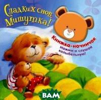 Щеголькова Н. Сладких снов, мишутка. Книжка-ночничок