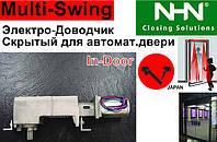 Прихований Привід для поворотних розпашних дверей. Електричний догрівач прихованого монтажу. Multi-Swing (Японія)