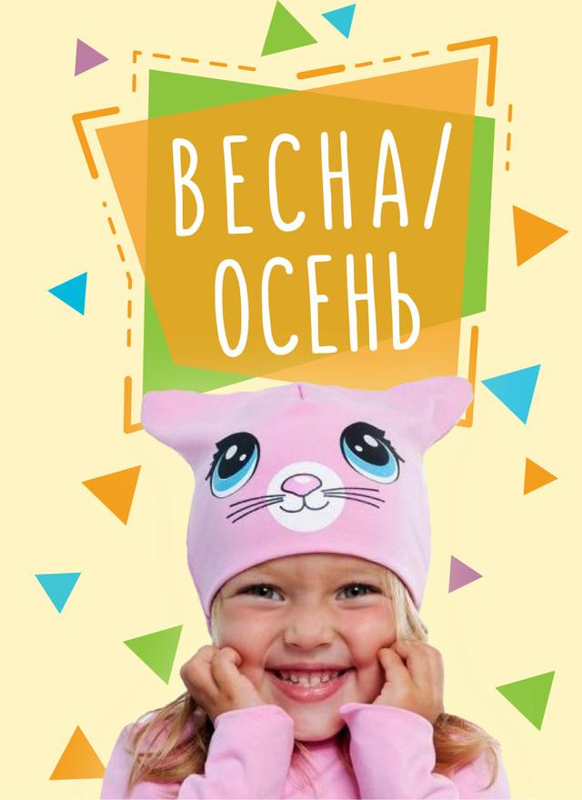дитячі весняні шапки оптом