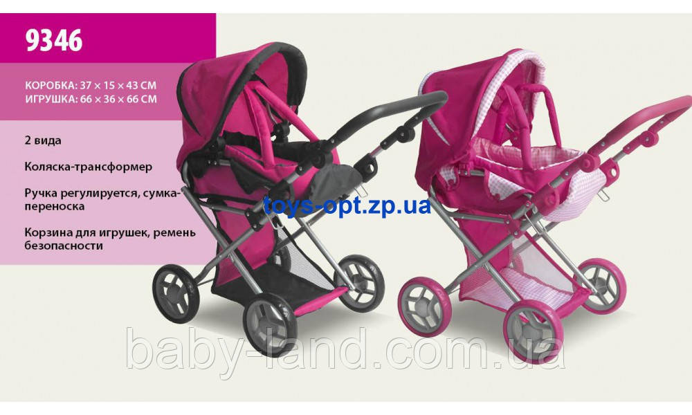 Коляска для куклы трансформер демисезонная детская Melogo 9346/016/81100