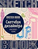 Книги для рисования. Sketchbook Скетчбук дизайнера.(укр)