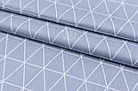 """Сатин ткань """"Контуры треугольников 5.5 см."""" на сером, №1719с, фото 4"""