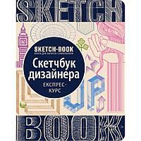 Sketchbook.Скетчбук дизайнера. На русском языке