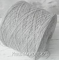 Кашемир 100% G&g Filati Receive, светло-серый