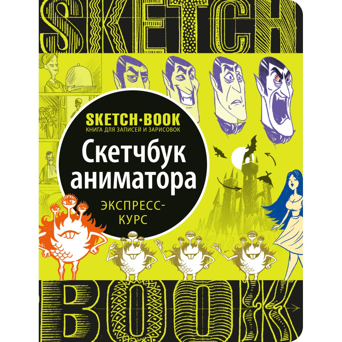 Скетчбук аниматора на русском языке.