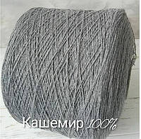 Кашемир 100% G&g Filati Receive , серый