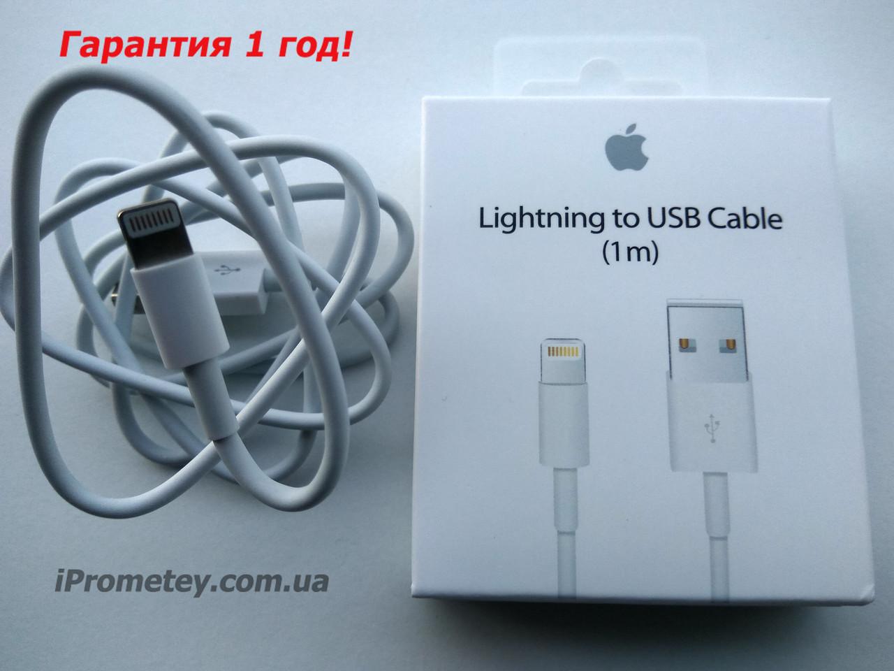 Кабель Apple Lightning USB ГАРАНТИЯ 1ГОД! для зарядки iPhone5 6s 7Plus8X10XR XS Max 11Pro Айфон iPad MD818ZM/А