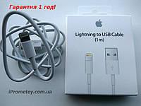 Кабель Apple Lightning ГАРАНТИЯ 1 ГОД! для зарядки iPhone 5s SE 6s 7Plus 8 X 10 XR XS Max Айфон iPad MD818ZM/А
