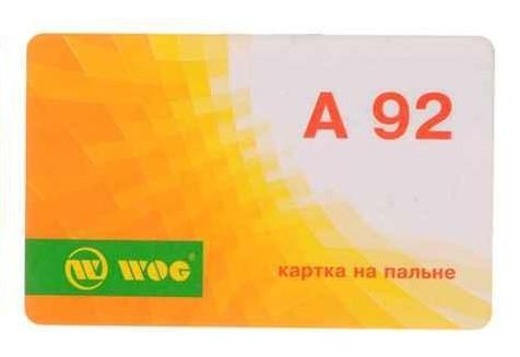 Талони на бензин А-92 WOG