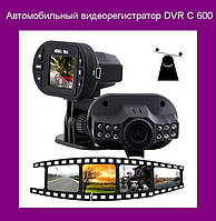 Автомобильный видеорегистратор DVR C600