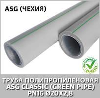 Труба полипропиленовая pn16 Ø20х2,8 ASG Classic (green pipe) (Чехия)
