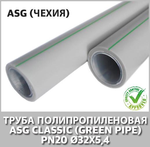 Труба полипропиленовая pn20 Ø32х5,4 ASG Classic (green pipe) (Чехия)
