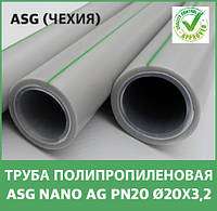 Труба полипропиленовая ASG Nano Ag pn20 Ø20х3,2 композит (Чехия)