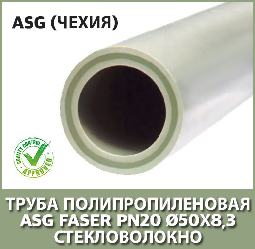 Труба полипропиленовая pn20 Ø50х8,3 стекловолокно ASG FASER (Чехия)